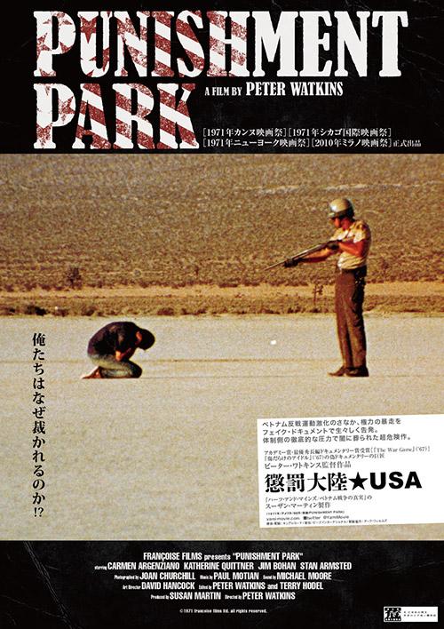画像2: 世界のどす黒い危険な闇映画が2本公開!幻のニールヤングが監督・主演作とフェイクドキュメンタリーの人間狩り映画---