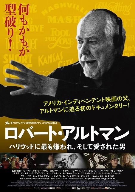 画像: ロバート・アルトマンのドキュメンタリー、公開日は10月3日に決定! : 映画ニュース - 映画.com