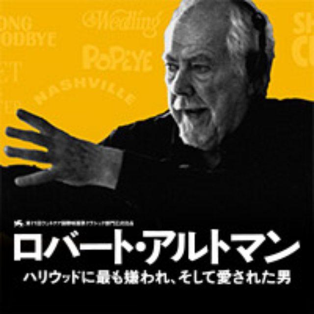 画像: 映画『ロバート・アルトマン/ハリウッドに最も嫌われ、そして愛された男』オフィシャルサイト