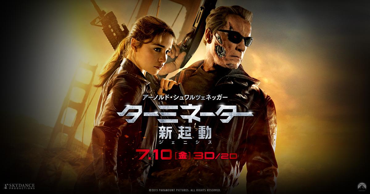 画像: 映画『ターミネーター:新起動/ジェニシス』オフィシャルサイト 7.10[金]3D/2D