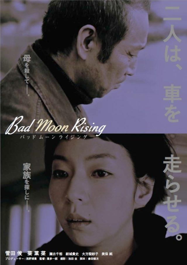 画像: 二人は、車を走らせる。 母を殺して―。 家族を探しに―。 心を刺す、真冬のロードムービー 『Bad Moon Rising』