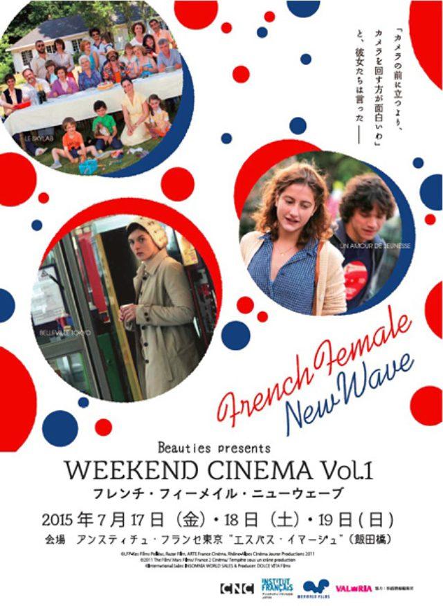 画像1: ロベール・ブレッソン監督とフランス女性3監督を特集上映『WEEKEND CINEMA』が開催!