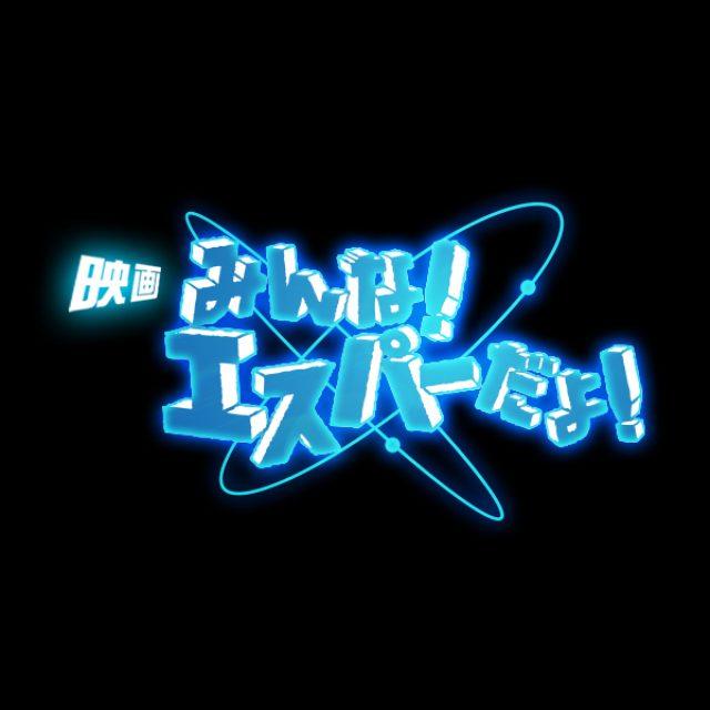 画像: 映画『みんな!エスパーだよ!』公式サイト