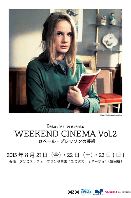 画像2: ロベール・ブレッソン監督とフランス女性3監督を特集上映『WEEKEND CINEMA』が開催!