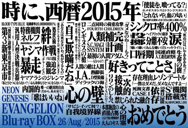 画像: 現在の公式サイトTOP画面 http://www.evangelion.co.jp