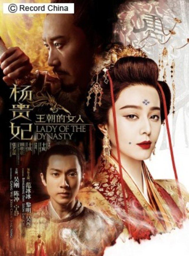 画像: 「王朝的女人・楊貴妃」ポスター
