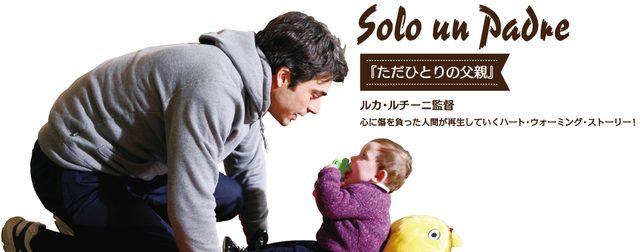 画像: ただひとりの父親|Viva!イタリア Vol.2