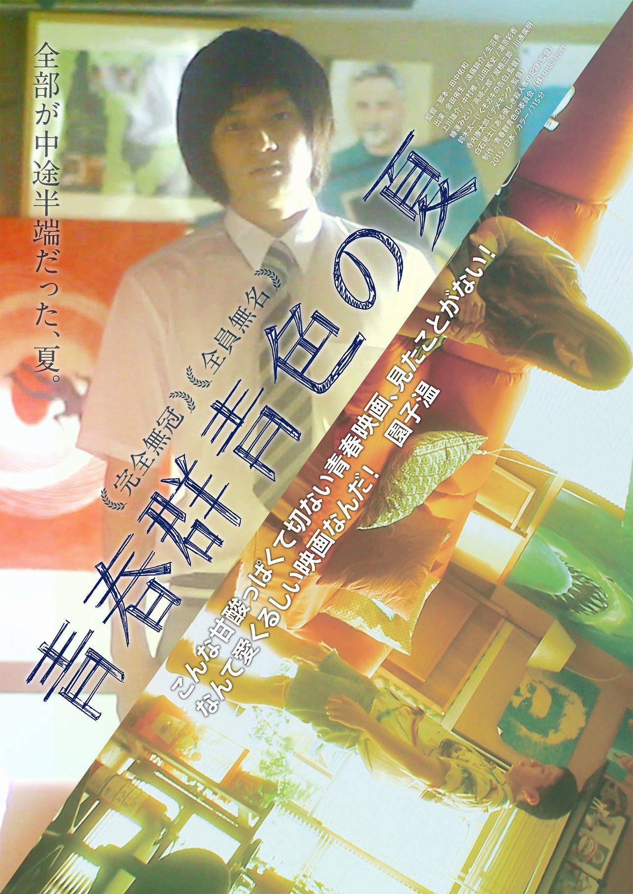 画像1: ポップな色彩と透明感あふれる映像美 ゼロ年代の東京を生きた僕らのための青春群像劇