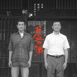 画像: 大崎章監督映画『お盆の弟』