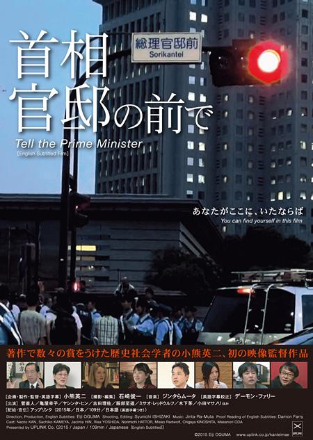 画像: 歴史社会学者・小熊英二監督が撮った希望の瞬間!映画『首相官邸の前で』