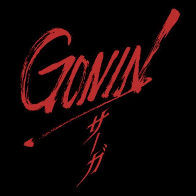 画像: >映画『GONINサーガ』 9/26(土)TOHOシネマズ新宿他、全国ロードショー
