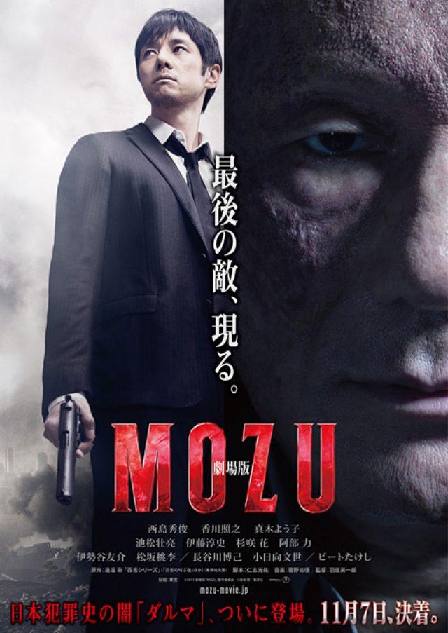 画像: ビートたけし演じる「ダルマ」が不敵に笑う、劇場版『MOZU』から特報