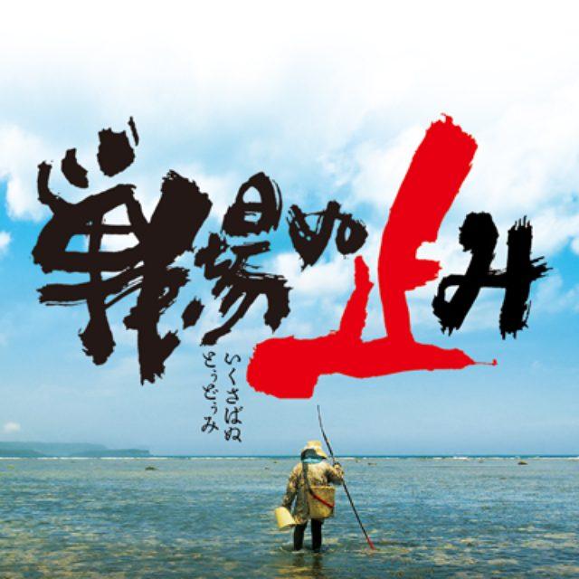 画像: 映画監督・旦 雄二の ☆ それはEIGAな!  Cool!  It's a movie!    ♯12(通算 第31回)  映画『戦場ぬ止み』を鑑賞して-cinefil.tokyo