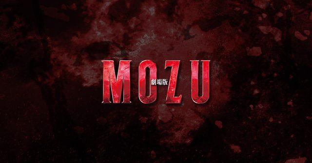 画像: 『劇場版 MOZU』公式サイト