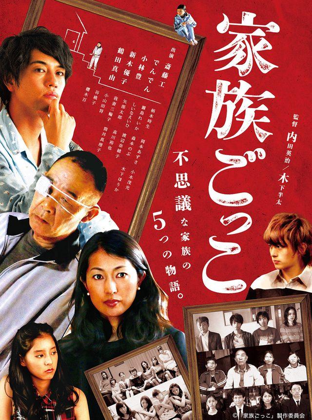 画像: 映画『家族ごっこ』公式サイト