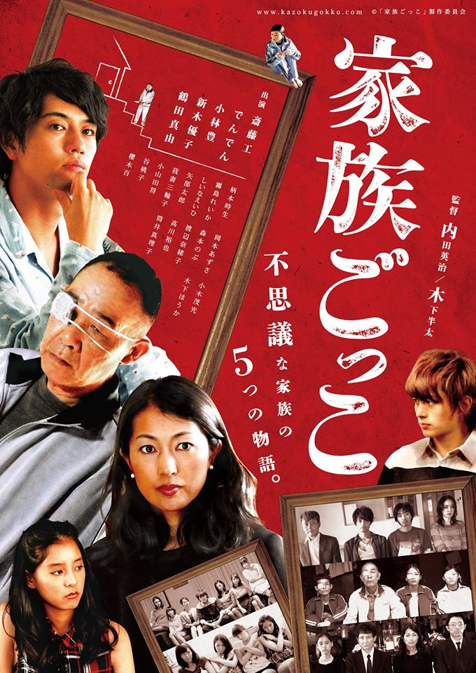 画像: 不良になった斎藤工や新木優子、鶴田真由などが織りなす不思議な家族のオムニバス映画『家族ごっこ』が公開!