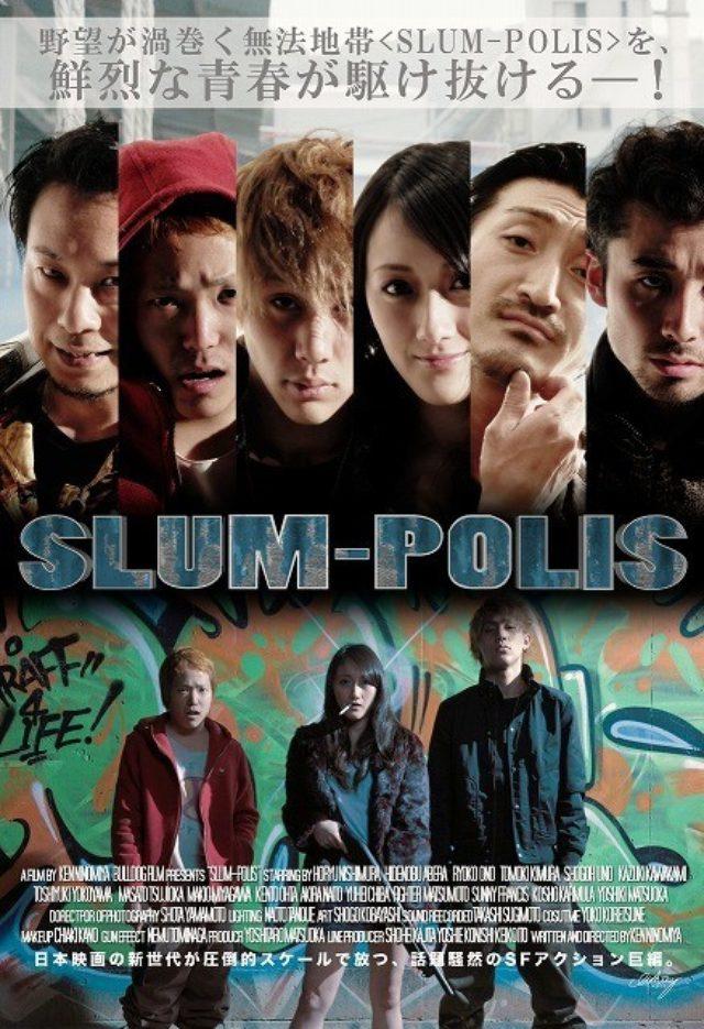 画像: シネフィルも注目の若手監督二宮健の近未来 2041年を想定した『SLUM-POLIS』公開決定!要チェック!