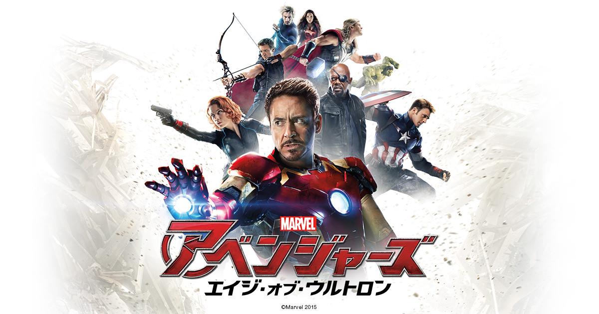 画像: アベンジャーズ/エイジ・オブ・ウルトロン 映画 マーベル Marvel 