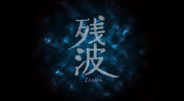 画像: 映画「残波」Zampa