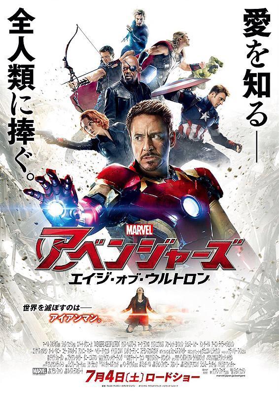 画像: 映画『アベンジャーズ エイジ・オブ・ウルトロン (原題: Avengers: Age of Ultron)』