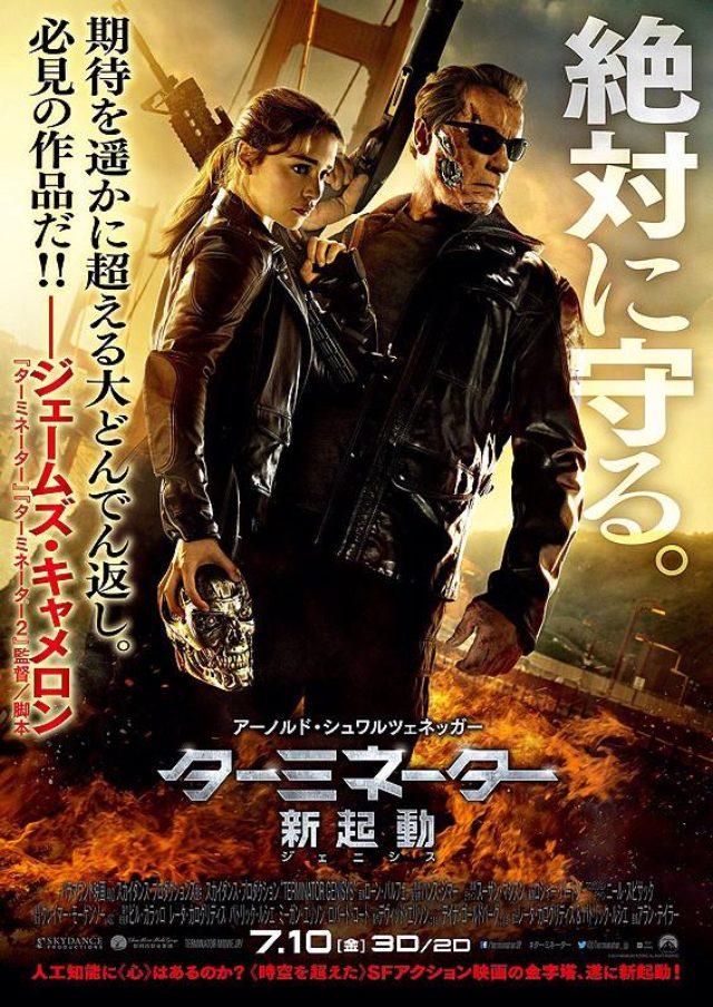 画像: 映画『ターミネーター:新起動 ジェニシス(原題: Terminator Genisys)』