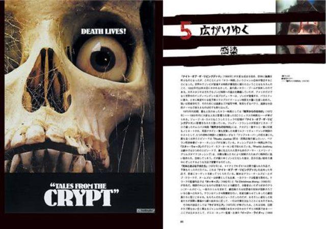 画像1: ゾンビ映画の歴史を解読!『ゾンビ映画年代記 ZOMBIES ON FILM』刊行される!