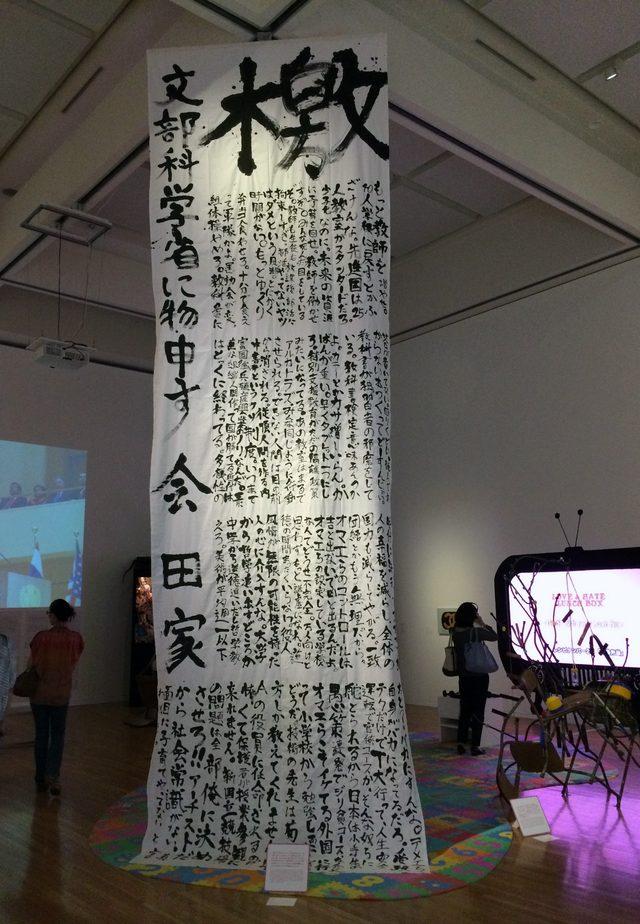 画像: 話題の「檄」の垂れ幕(C)cinefil art review
