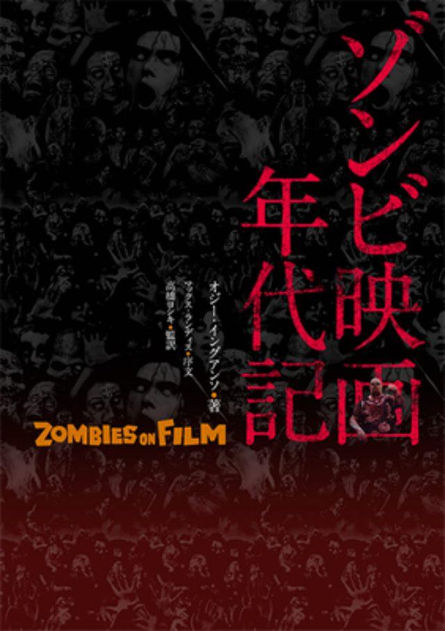 画像2: ゾンビ映画の歴史を解読!『ゾンビ映画年代記 ZOMBIES ON FILM』刊行される!