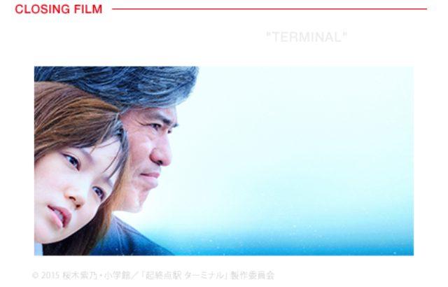 画像: http://2015.tiff-jp.net/ja/press/pdf/150728_pressrelease_ja.pdf