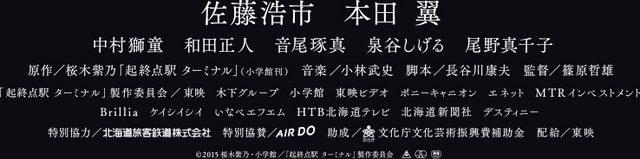 画像: 映画『起終点駅 ターミナル』公式サイト