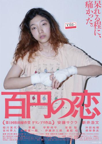 画像: 武正晴監督 安藤サクラ主演『百円の恋』が海外で新たに2つの賞受賞!