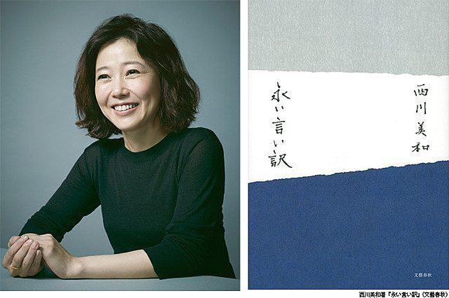 画像: 西川美和監督、新作は『永い言い訳』を自ら映画化 !