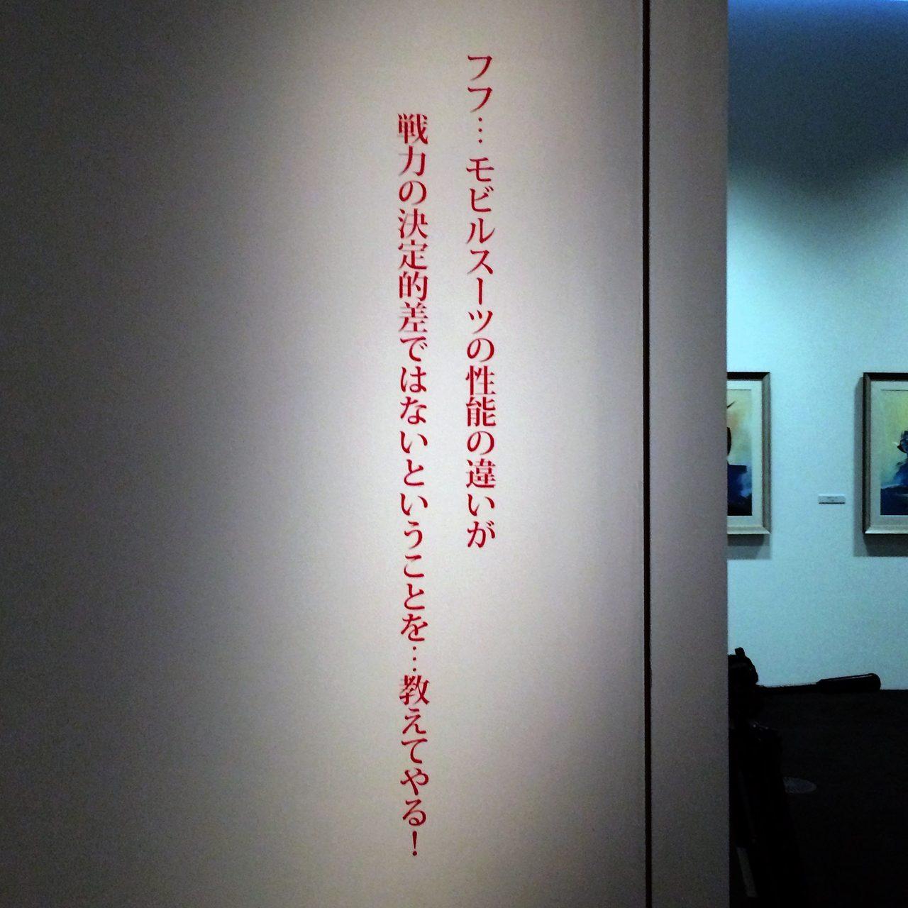 画像: 壁のテキスト photo(C)cinefil art review