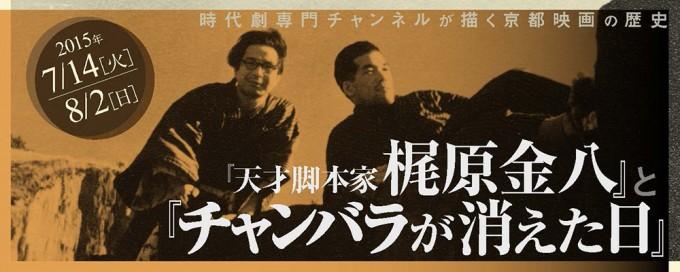 画像: 上映スケジュール    京都府京都文化博物館