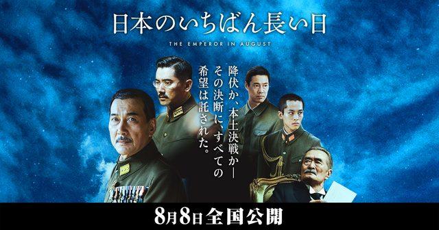 画像: 映画『日本のいちばん長い日』2015年8月8日ロードショー!