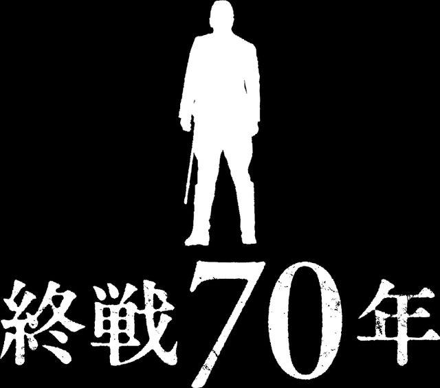 画像: 8月8日公開『日本のいちばん長い日』が新聞6紙と共同広告で終戦70年を考える---