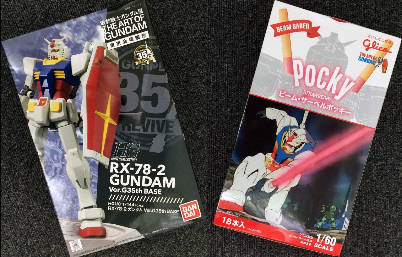 画像: 左、HGUC 1/144 RX-78-2 ガンダム Ver.G35th BASE(東京会場限定)1,300円 (税込)オリジナルパッケージ 台座+シールつき、右、ビーム・サーベルポッキー(東京会場限定)1,350円(税込) photo(C)cinefil art review