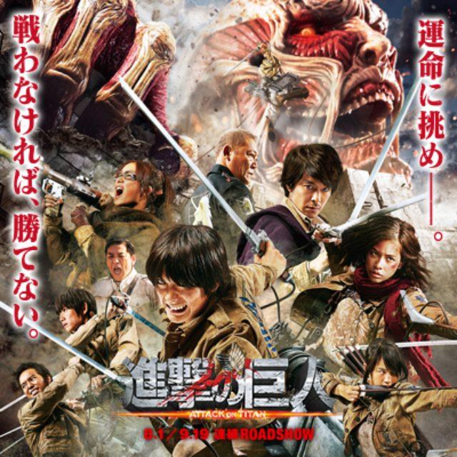 画像: 映画『進撃の巨人』公式サイト