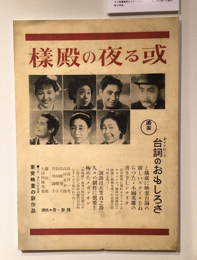 画像: 『天才脚本家 梶原金八』と『チャンバラが消えた日』関連上映 『或る夜の殿様』(1946)@京都文化博物館フィルムシアター