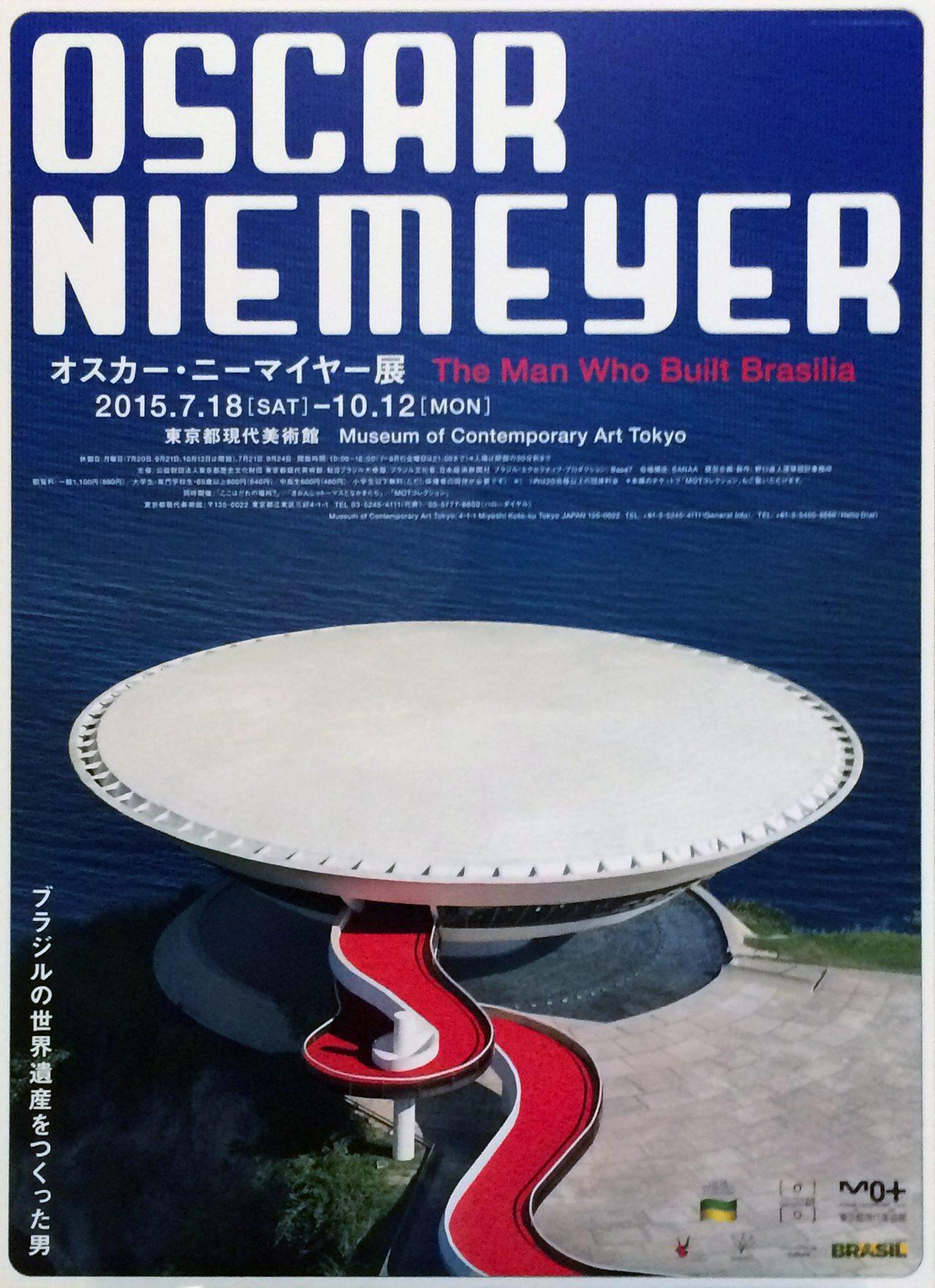 画像: 本展覧会のポスター。UFOのような建物はニテロイ現代美術館(C)cinefil art review