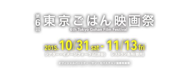 画像1: 今年も開催! 食と映画の祭典「 東京ごはん映画祭」!第一次ラインナップ発表!