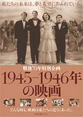 貴重!戦後、1945-1946年の日本...