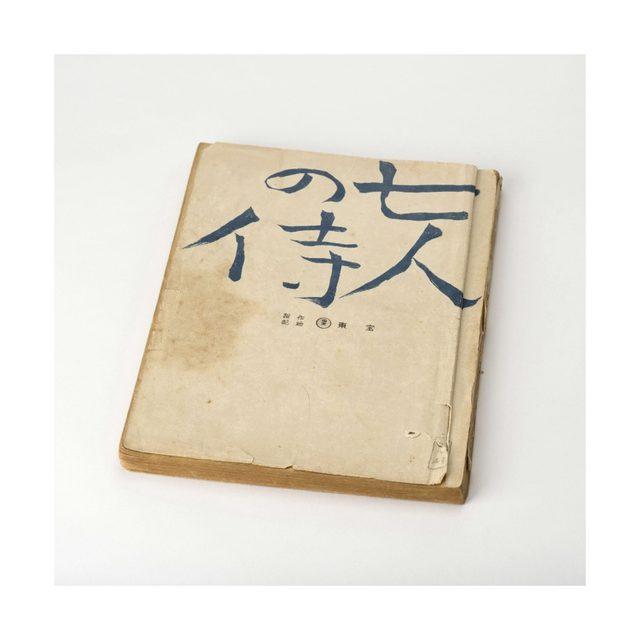 画像: 志村の脚本 http://www.momat.go.jp/fc/exhibition/shimura/