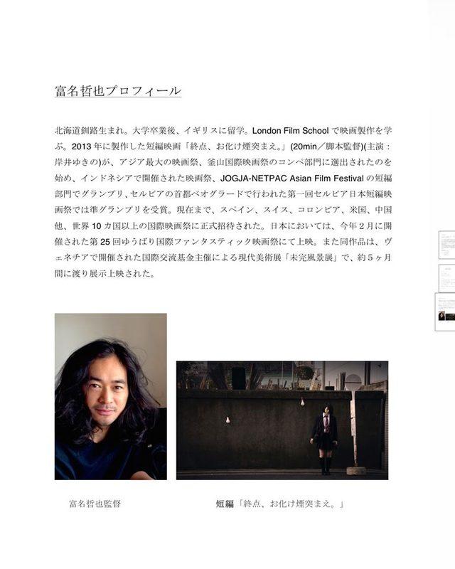 画像: 日本人初で脚本企画でACFに選ばれた長編 映画企画 『Smoke on the Water  』(監督/富名哲也,プロデューサー/畠中美奈)が、釜山の【2015 Asian Project Market】にも参加決定!!