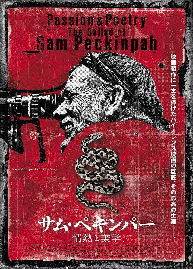 画像: 映画『サム・ペキンパー 情熱と美学』が公開!伝説の監督の真実の歩みに迫る。