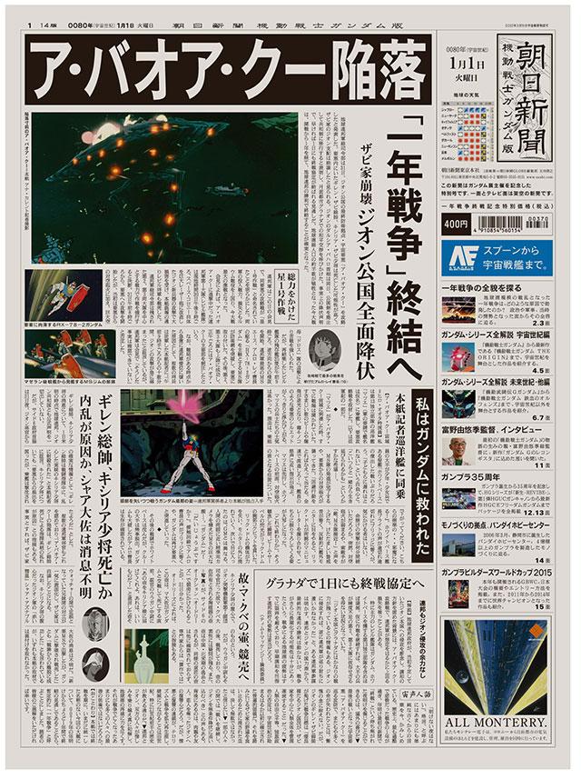 画像: 朝日新聞が8月6日「機動戦士ガンダム版」発売!
