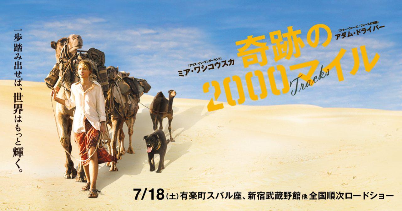 画像: 映画「奇跡の2000マイル」公式サイト 7月18日(土)全国順次公開