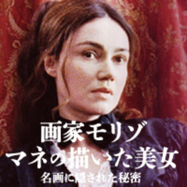 画像: 映画「画家モリゾ、マネの描いた美女~名画に隠された秘密」