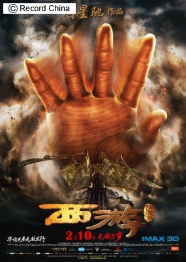 画像: メガヒット映画「西遊記~はじまりのはじまり~」第2弾がクランクイン、主演の顔ぶれを一新―台湾紙 - エキサイトニュース