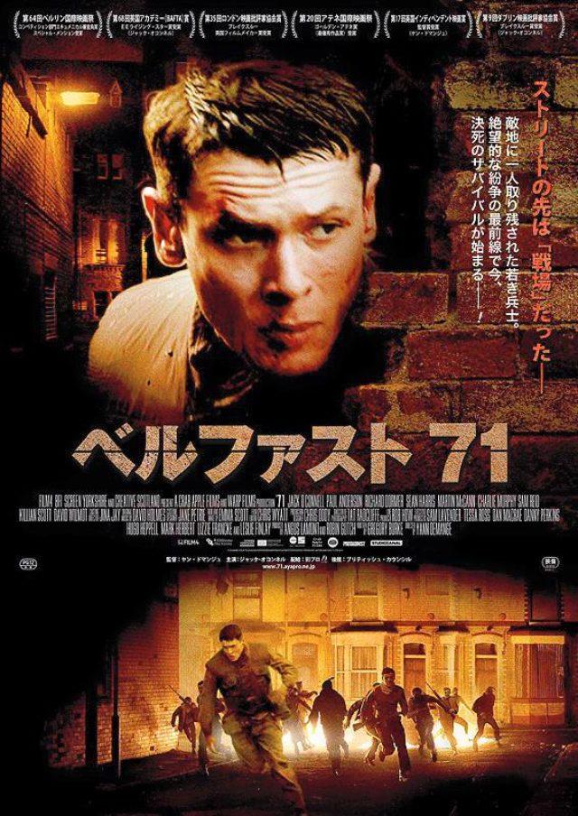 画像: 映画『ベルファスト71(原題: '71)』
